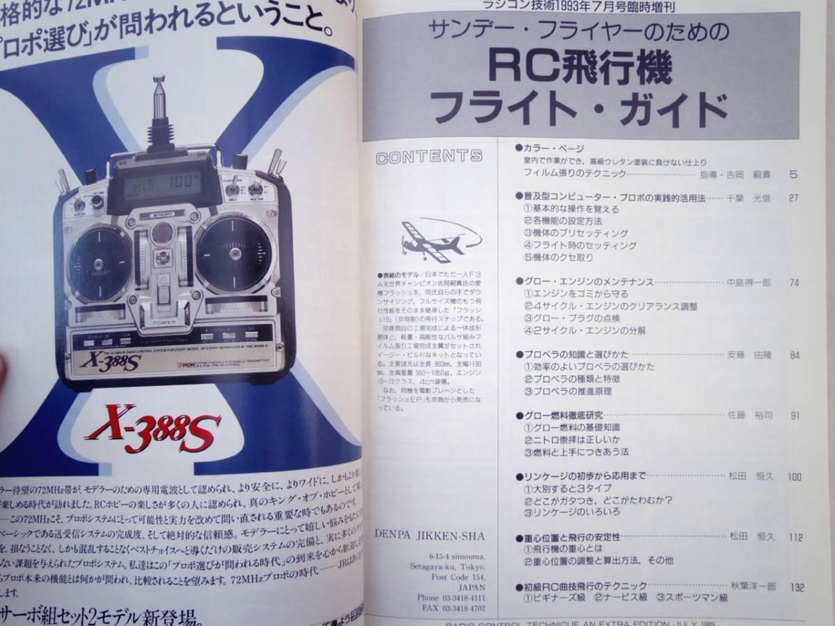 0023896 サンデー・フライヤーのための RC飛行機フライト・ガイド '93/7 ラジコン技術 臨時増刊_画像3
