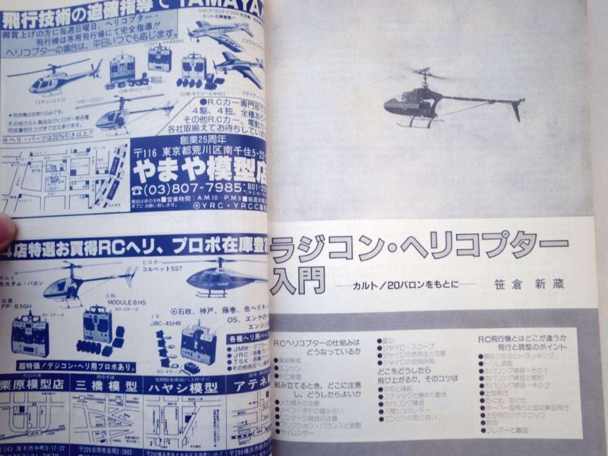 0023909 RCヘリコプターの製作 '82/8 ラジコン技術 臨時増刊_画像4
