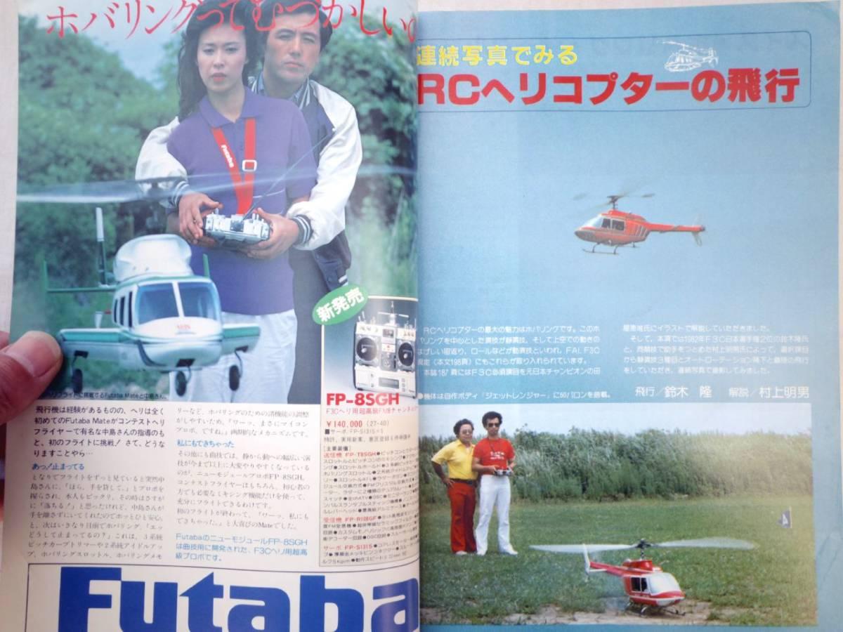 0023909 RCヘリコプターの製作 '82/8 ラジコン技術 臨時増刊_画像2