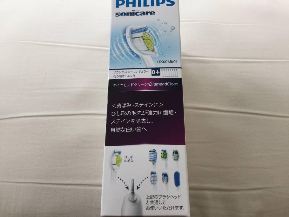 フィリップス ソニッケアー ダイヤモンドクリーン HX6068/01 純正 替ブラシ 8本 新品