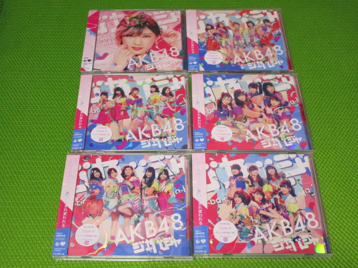 【美品】 AKB48 51stシングル 『ジャーバージャ』 CD+DVD 初回限定盤 Type-A,B,C,D,E,& 劇場盤 6種 6枚セット ★激安1円~★