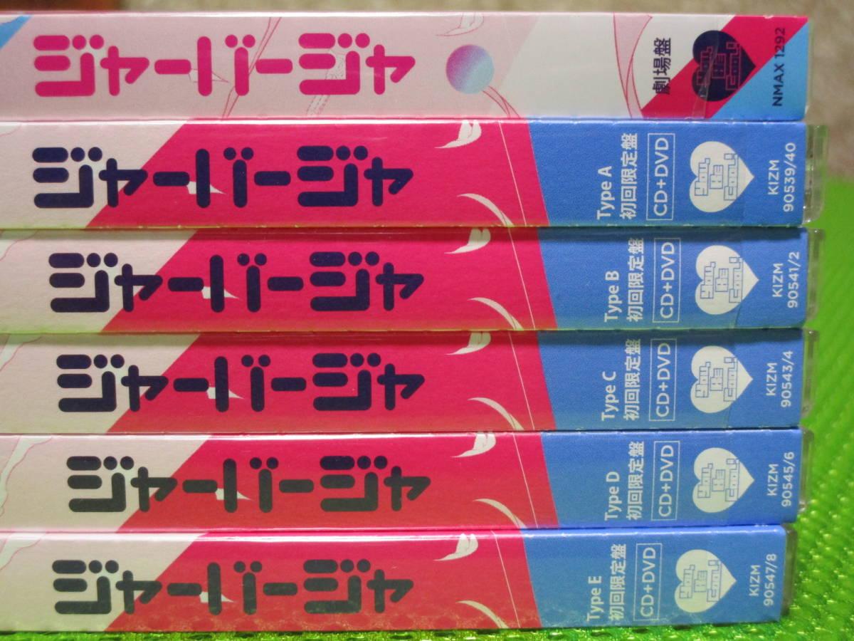 【美品】 AKB48 51stシングル 『ジャーバージャ』 CD+DVD 初回限定盤 Type-A,B,C,D,E,& 劇場盤 6種 6枚セット ★激安1円~★_画像5