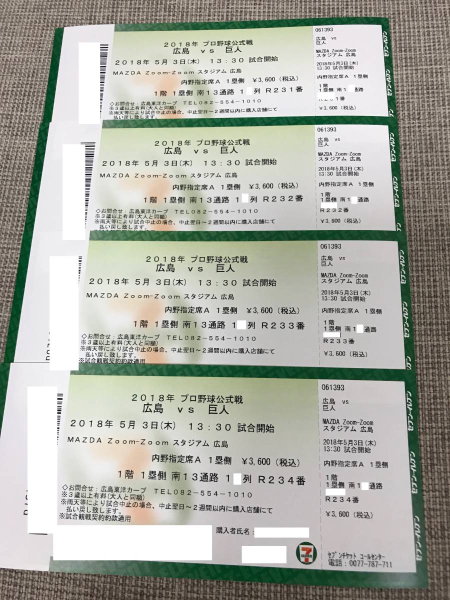 送料無料 GW 5/3(木)広島東洋カープvs巨人 内野指定席A 1塁側 通路側から4枚連番チケット
