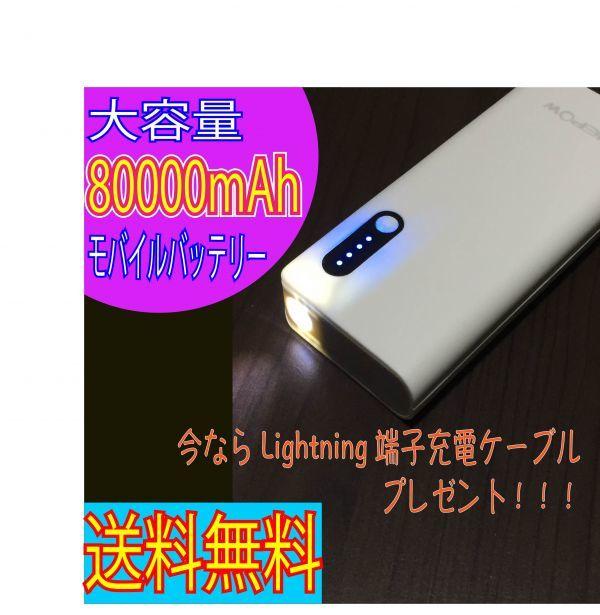 ■80000mah■ 大容量 USB モバイル バッテリー iPhone8 スマホ Android 空調服 USB 急速 充電器 LED ライト ドラ レコ UQ Wi-Fi PL保険入済