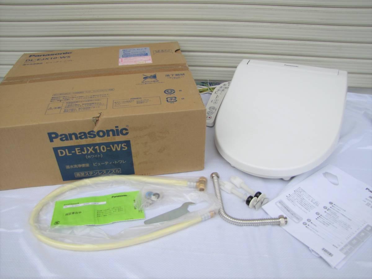 【美品】Panasonic パナソニック/温水洗浄便座/ビューティ・トワレ/DL-EJX10-WS/ホワイト/箱・取扱説明書付き/T350