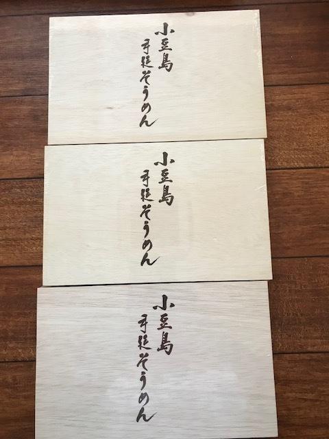 【1円スタート・激安処分】 ア: 小豆島手延べそうめん 素麺 定価3240円×3個 同梱不可