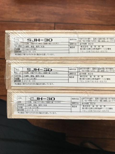 【1円スタート・激安処分】 ア: 小豆島手延べそうめん 素麺 定価3240円×3個 同梱不可_画像2