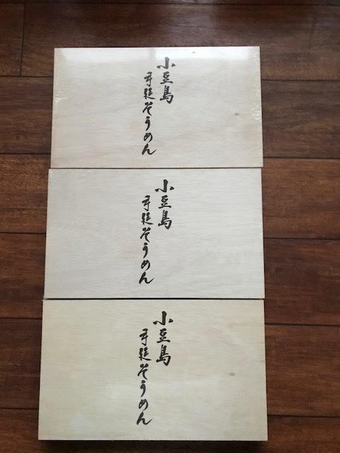 1円~ 激安処分セール 小豆島手延べ素麺 そうめん AKS-30 定価3240円×3個セット