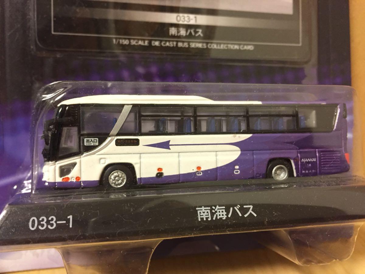 京商 1/150 南海バス 2台セット ダイキャストバスシリーズ_画像3