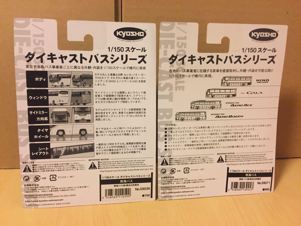 京商 1/150 南海バス 2台セット ダイキャストバスシリーズ_画像4