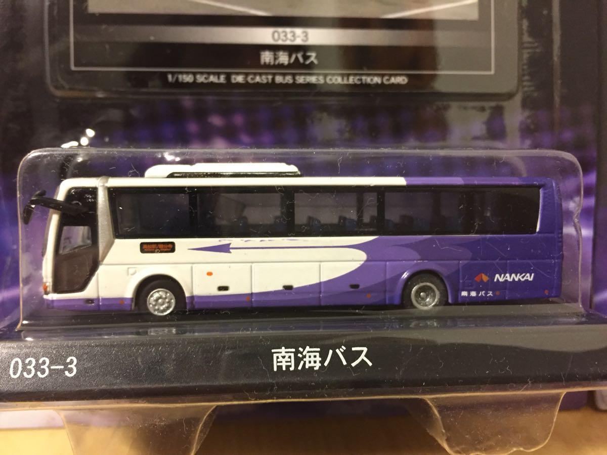 京商 1/150 南海バス 2台セット ダイキャストバスシリーズ_画像2