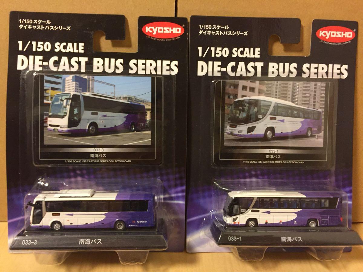 京商 1/150 南海バス 2台セット ダイキャストバスシリーズ_画像1