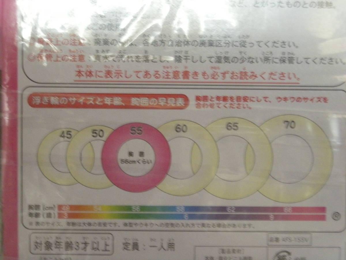 キラキラ☆プリキュアアラモード 浮き輪 55cm 空気ビニール 空ビ  送料185円~_画像3