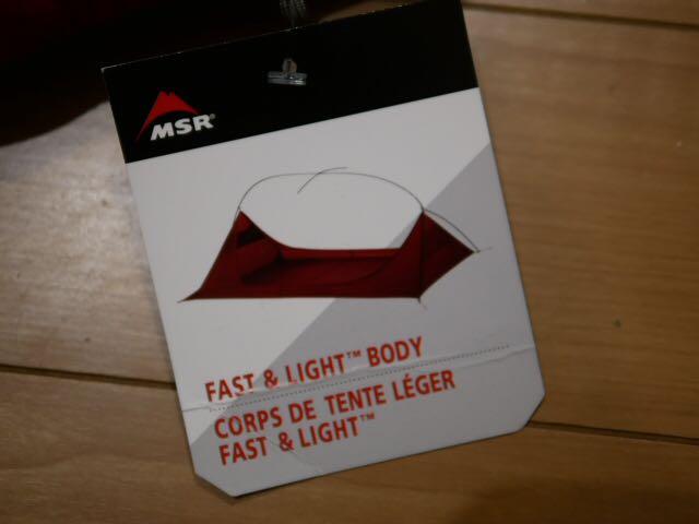 日本未発売 新品 MSR Hubba Tour Fast & Light Body 3 Person テント 3人用 軽量_画像3