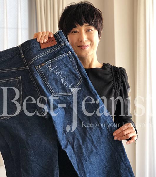 [チャリティ]黒田知永子さん、直筆サイン入り私物のジーンズ