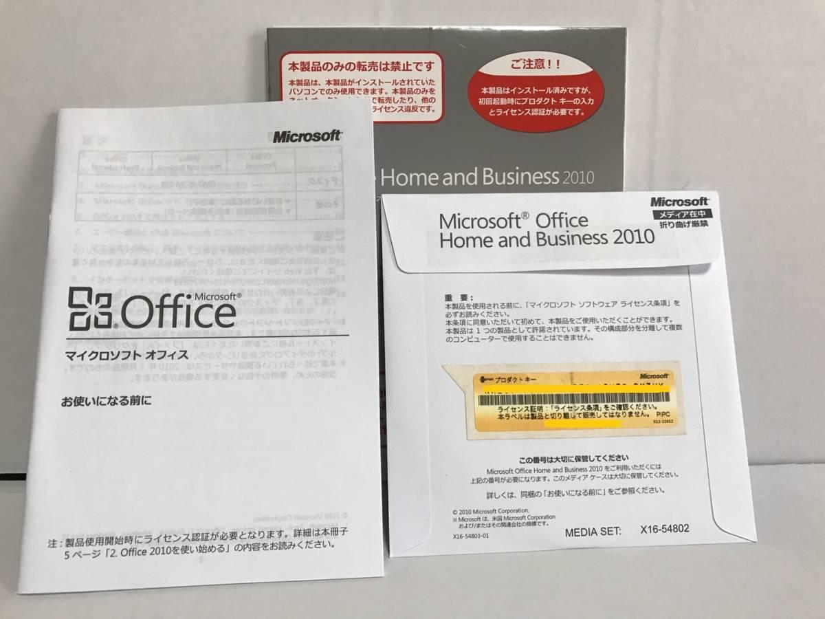 中古・開封済】 Microsoft Office Home and Business 2010 /【Buyee ...