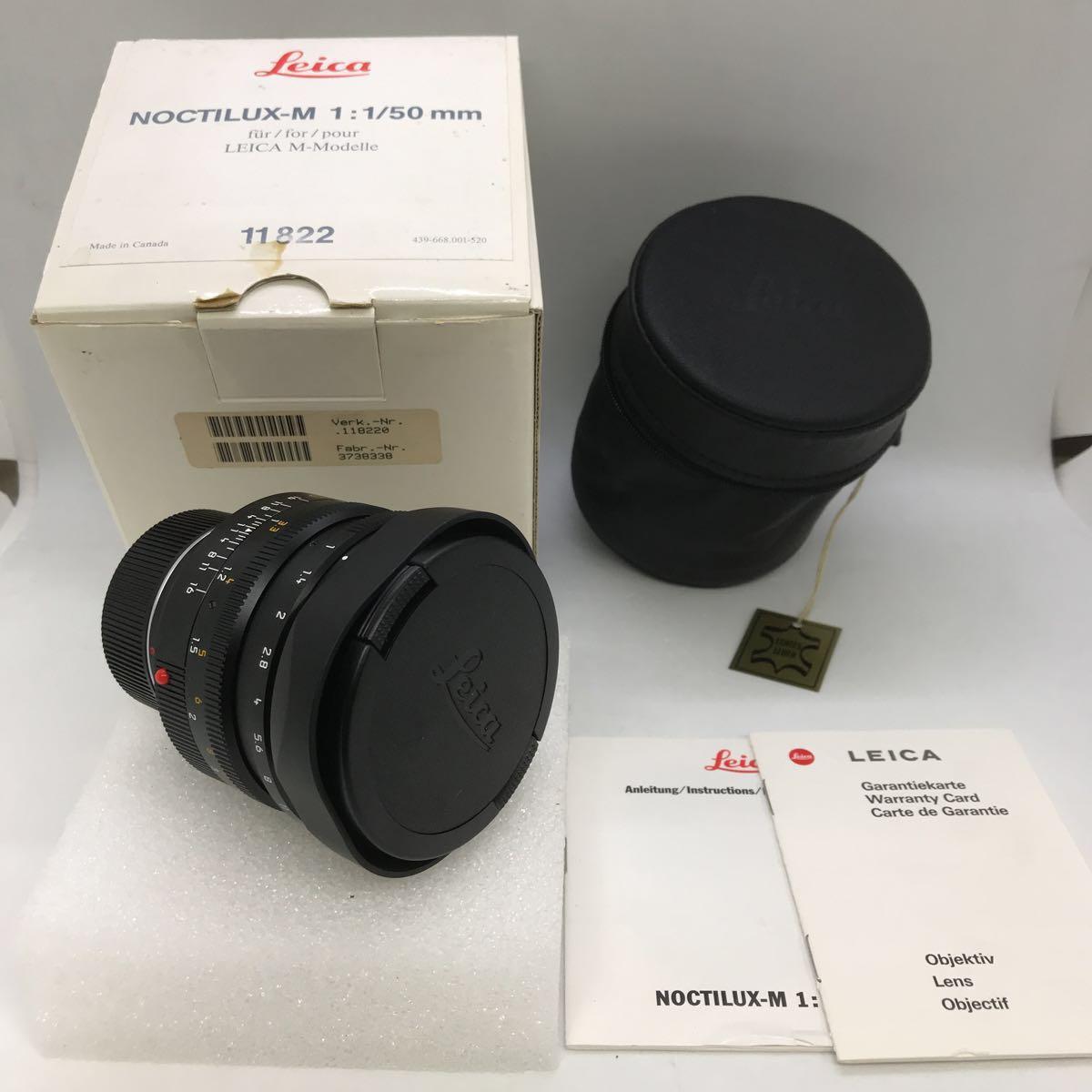 超美品 ライカ LEICA NOCTILUX-M 1:1/50 mm 50mm F1.0 11822 元箱付き コレクション