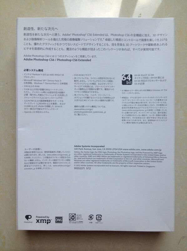 Adobe Photoshop Extended CS6 Windows版 アドビフォトショップ日本語 通常版_画像2