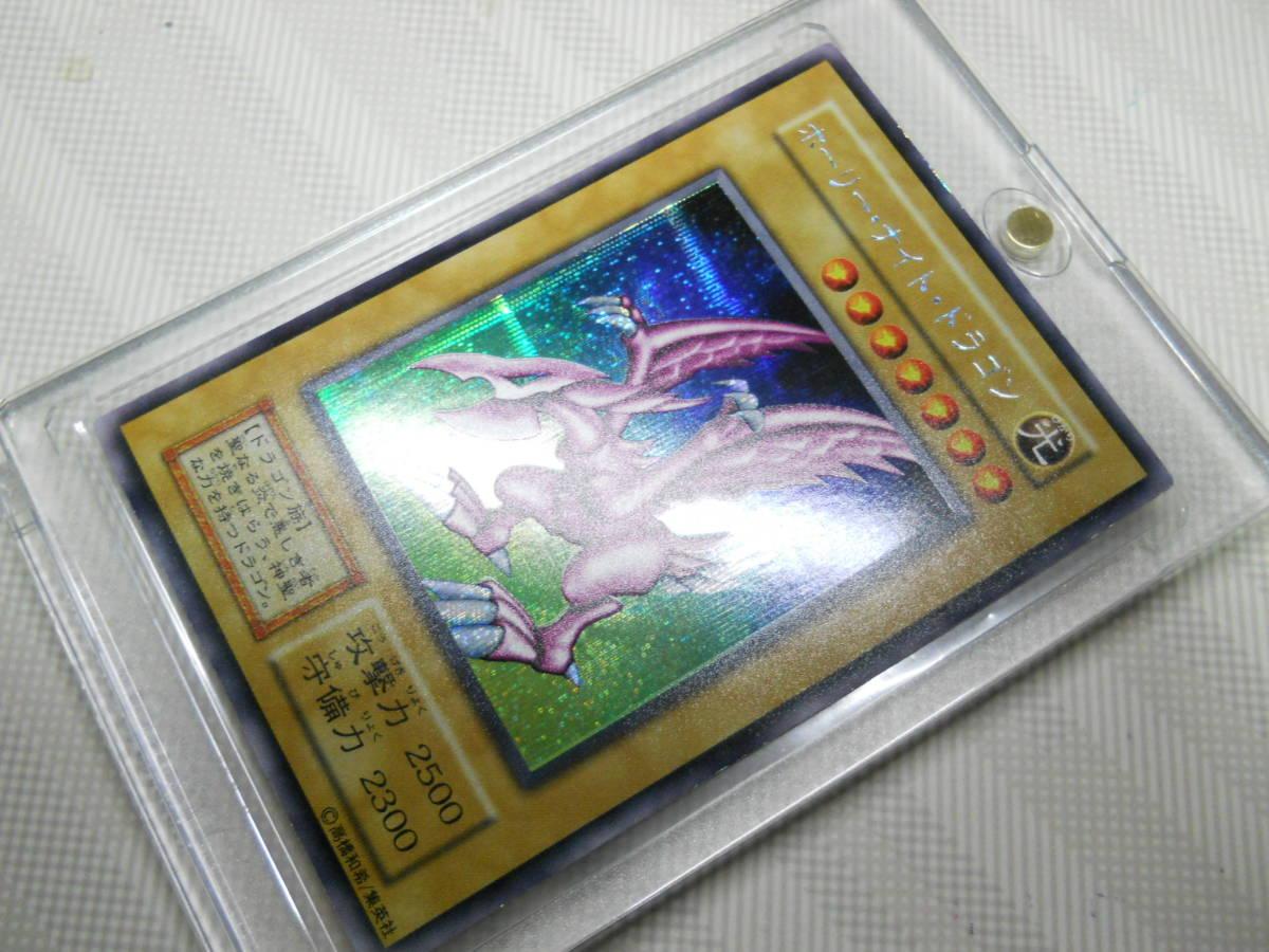 遊戯王 ホーリーナイトドラゴン シークレット 初期 超美品_画像2