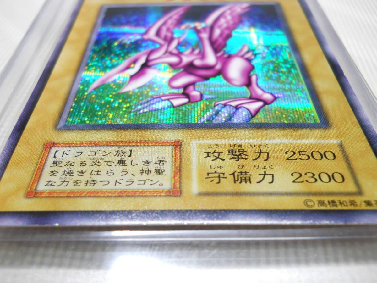 遊戯王 ホーリーナイトドラゴン シークレット 初期 超美品_画像7