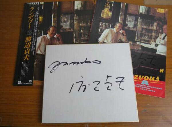 【サイン色紙&サイン入りパンフ付き】渡辺貞夫/ランデブー