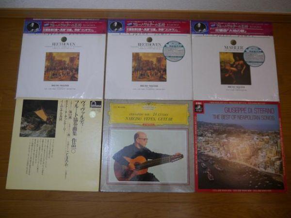 【大量】クラシック各種LP56枚【おまとめ】