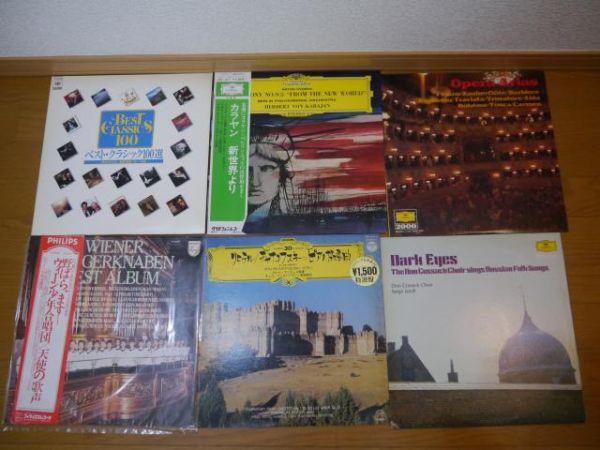 【大量】クラシック各種LP56枚【おまとめ】_画像8