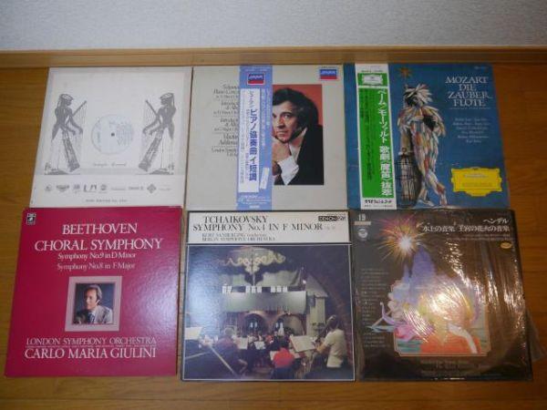 【大量】クラシック各種LP56枚【おまとめ】_画像7