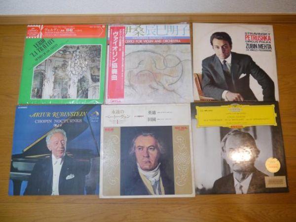 【大量】クラシック各種LP56枚【おまとめ】_画像4