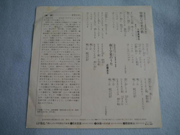 【レアEP】怪傑ハリマオの歌 / 三橋美智也_画像3