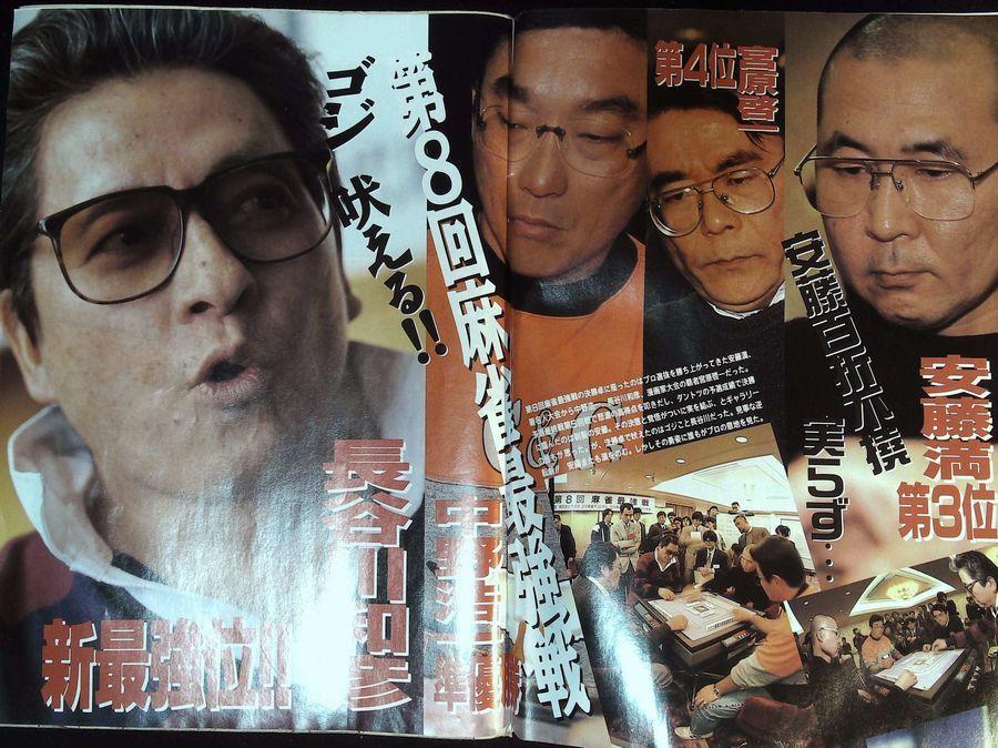 送料無料☆1997年 3月号 VOL.357...