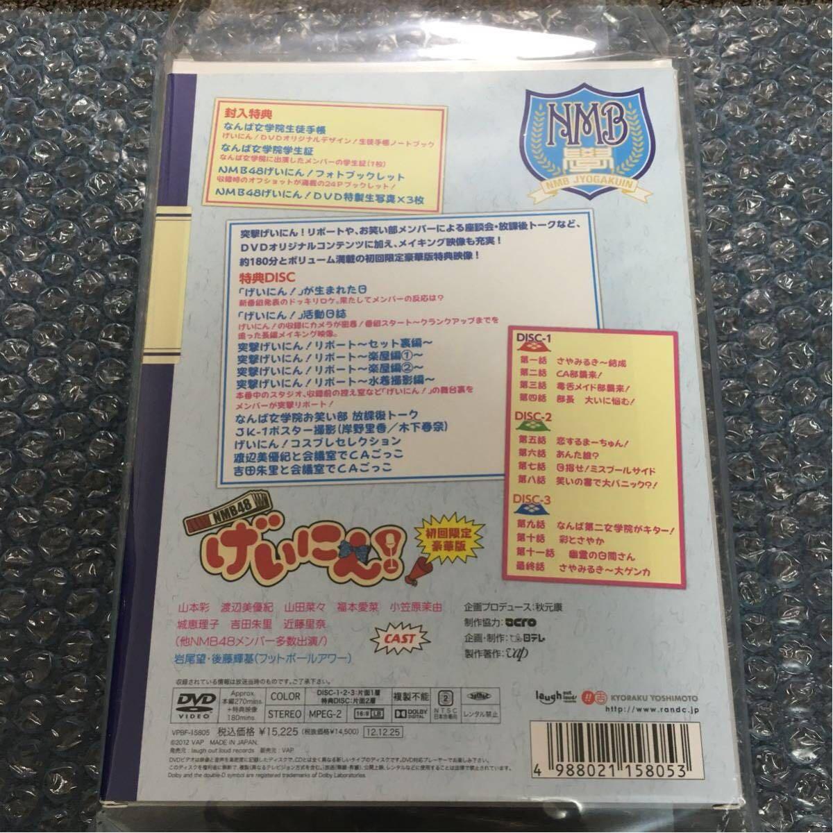 1円スタート NMB48 げいにん! 初回限定豪華版 DVD BOX 山本彩 NMB_画像2