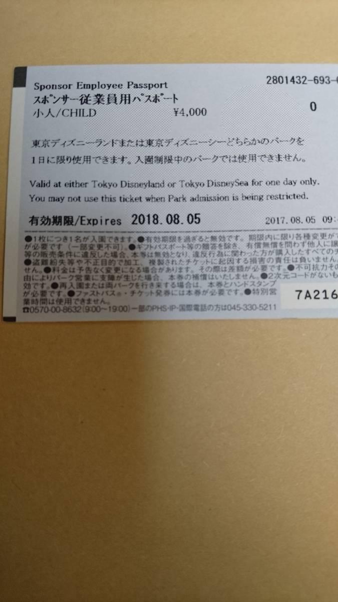 【有効期限2018.8.5】 ★小人★ 1枚 東京ディズニーランドorディズニーシー スポンサーパスポート
