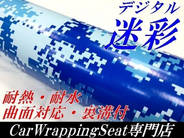 【N-STYLE】カーラッピングシート デジタル迷彩ブルー30cm×21cmカッティング  サバゲー カモフラA4 カッティングシート_画像1