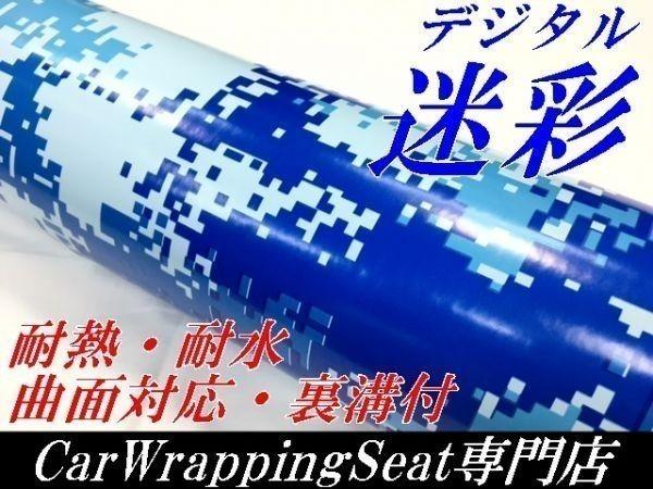 【N-STYLE】カーラッピングシート デジタル迷彩ブルー152cm×50cmカッティング サバゲー カモフラージュ柄カッティングシート_画像1