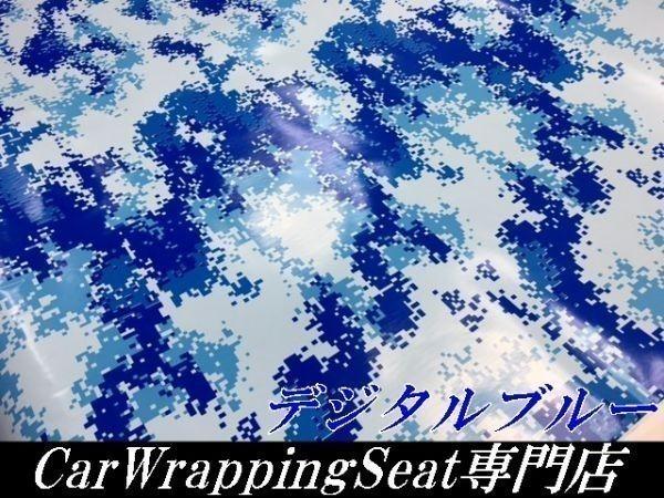 【N-STYLE】カーラッピングシート デジタル迷彩ブルー152cm×50cmカッティング サバゲー カモフラージュ柄カッティングシート_画像2
