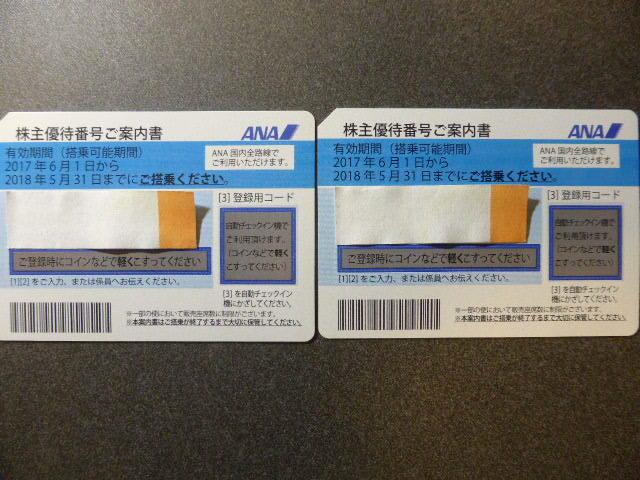 ANA株主優待券2枚セット(2018年5月31日まで)送料無料