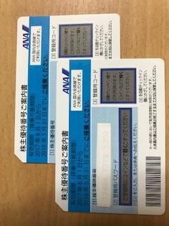 ☆送料無料ANA株主優待券2枚セット2018年5月31日まで