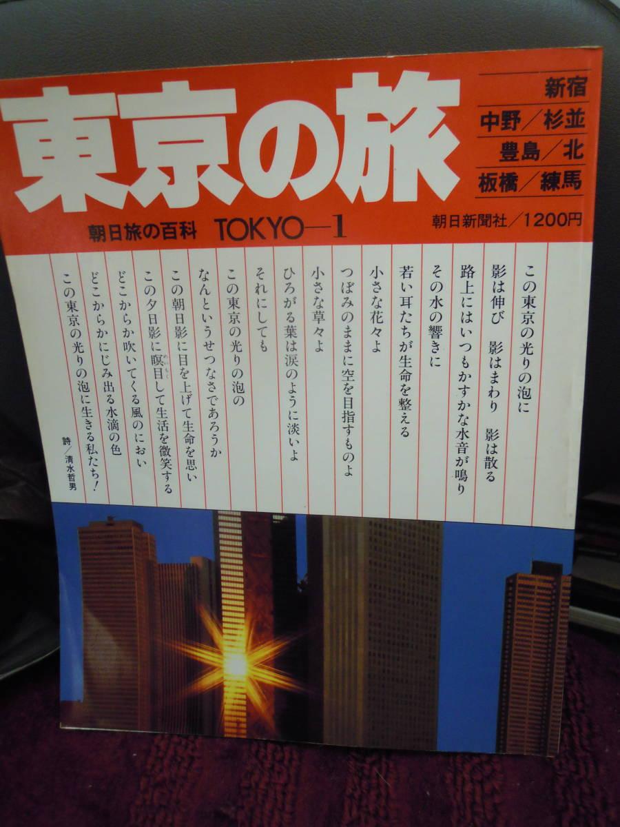 P4-5 東京の旅 1 朝日旅の百科 昭和55年 12月_画像1