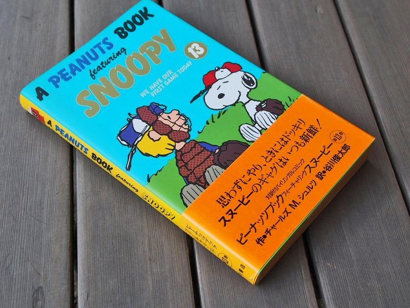 【SNOOPY スヌーピー】A PEANUTS BOOK featuring SNOOPY 13 チャールズM.シュルツ 著 谷川俊太郎 訳_画像1