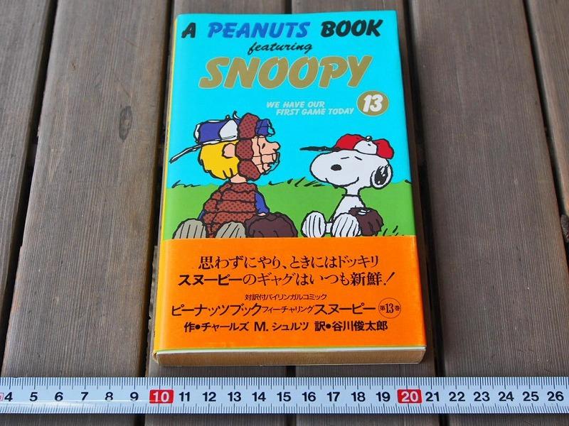 【SNOOPY スヌーピー】A PEANUTS BOOK featuring SNOOPY 13 チャールズM.シュルツ 著 谷川俊太郎 訳_画像2