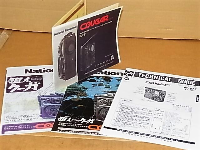 ★【 RF-877 】クーガNo.7 ワイドFM 対応 National Panasonic♪ 興味ある方にどうぞ ラジオ中古品18032924_画像10