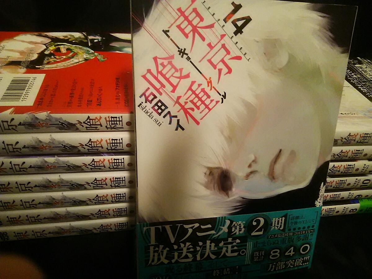 東京喰種 トーキョーグール 1~全14巻完結セット 石田スイ