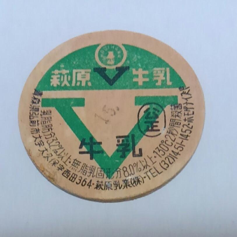 【牛乳キャップ】約40年前の牛乳ビンのキャップ 萩原牛乳 青森県/萩原乳業(株)