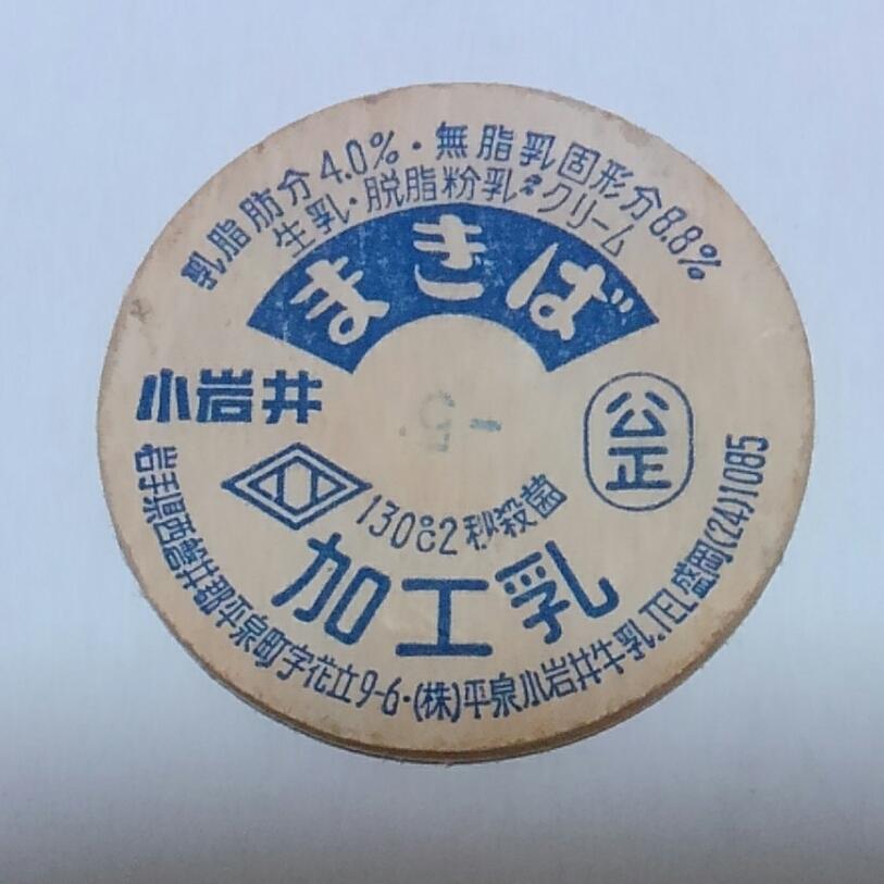 【牛乳キャップ】【レア】40年以上前の牛乳ビンのキャップ 小岩井まきば④ 岩手県/(株)平泉小岩井工場