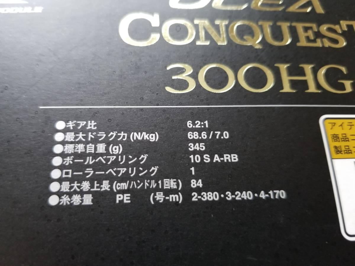 15 オシアコンクエスト 300HG 極美品 1回のみ使用_画像7