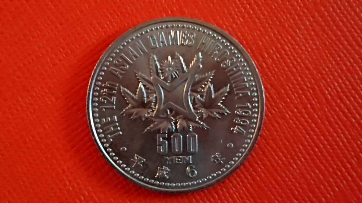 送料込 記念5百円硬貨 平成6年発行 アジア大会記念「THE 12th ASIAN GAMES HIROSHIMA 1994」図柄3種類×7枚=計21枚、額面計10,500円_画像4