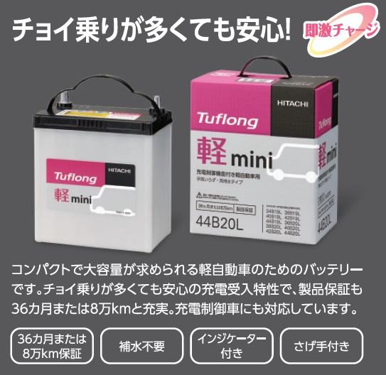 ★新品 日立 タフロング Tuflong 軽mini KMI44B20L 5000円(送料、回収込み) 6/11(月)以降発送予定