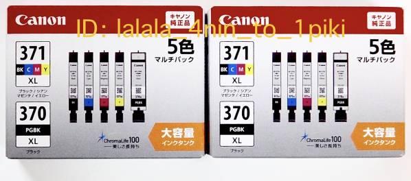 【訳有り~期限切】キャノン純正 ★371/370 XL★ 大容量5色マルチパック ×2箱 (BCI-371XL+370XL/5MP) インクカートリッジ 未開封