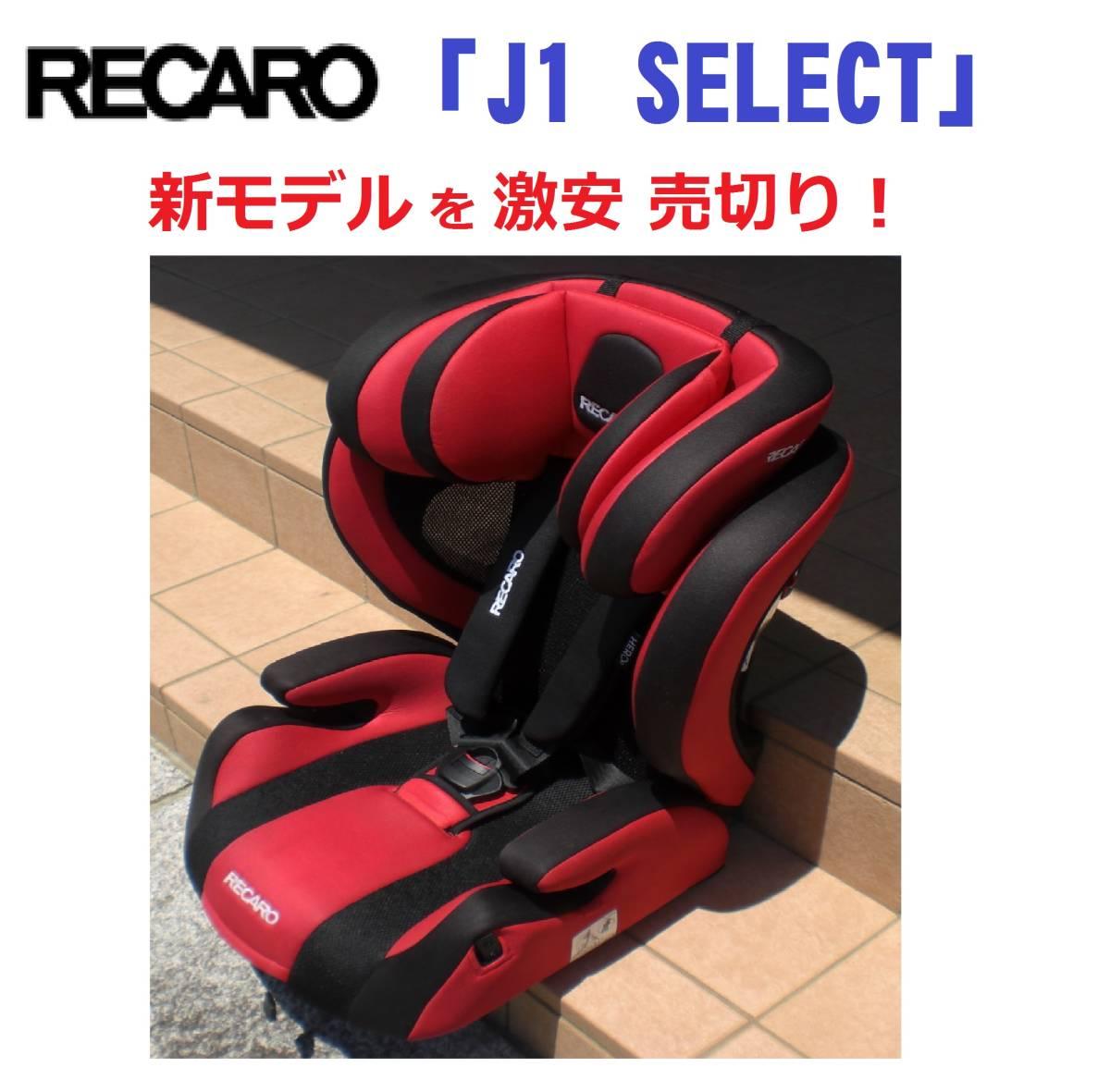 RECARO レカロ 新モデル を 売切り!J1 Select(ジェイワンセレクト)長く使える!適応年齢: 1才~12才くらい